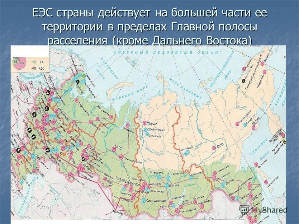 ЕЭС страны действует на большей части ее территории в пределах Главной полосы расселения (кроме Дальнего Востока)