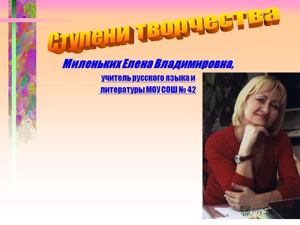 Миленьких Елена Владимировна, учитель русского языка и литературы МОУ СОШ 42