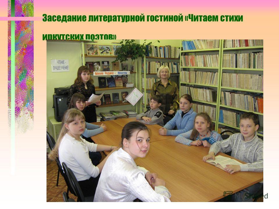 Заседание литературной гостиной «Читаем стихи иркутских поэтов»