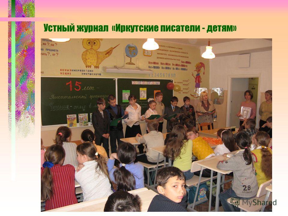 Устный журнал «Иркутские писатели - детям»