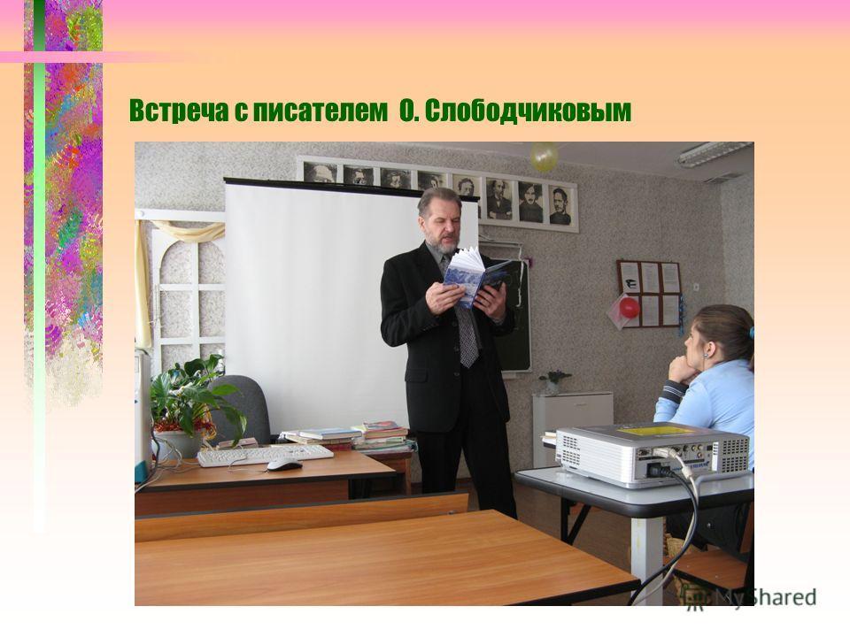 Встреча с писателем О. Слободчиковым