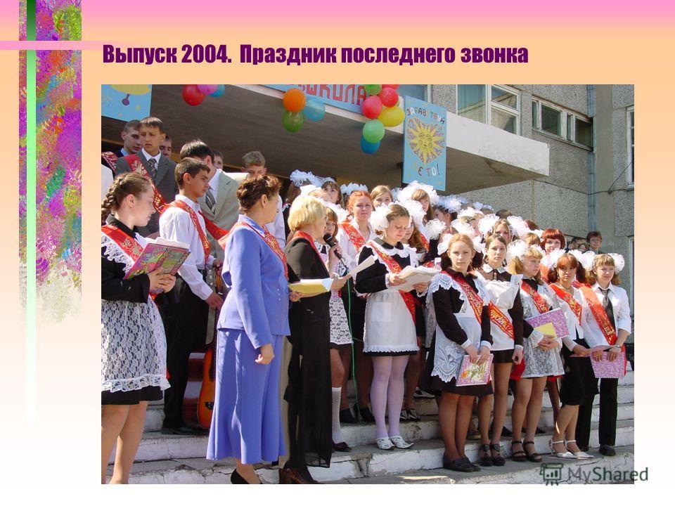 Выпуск 2004. Праздник последнего звонка