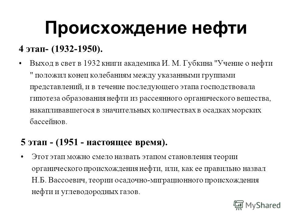 Происхождение нефти 4 этап- (1932-1950). Выход в свет в 1932 книги академика И. М. Губкина