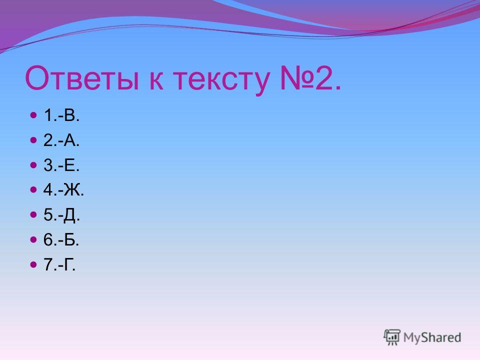 Ответы к тексту 2. 1.-В. 2.-А. 3.-Е. 4.-Ж. 5.-Д. 6.-Б. 7.-Г.