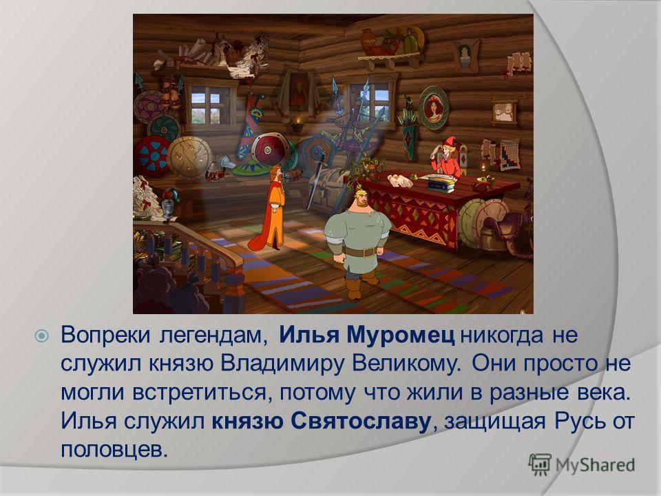 ТРИ БОГАТЫРЯ В былинах и легендах три богатыря Илья Муромец, Алеша Попович и Добрыня Никитич часто вместе совершают подвиги. Но на самом деле они никогда не встречались. Их разделяли века Добрыня Никитич жил в 10 веке, Алеша Попович в 13 веке, а Илья