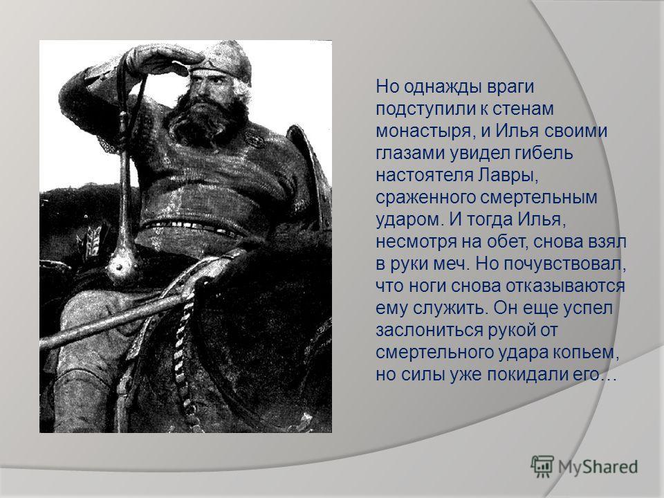 А во-вторых, существуют упоминания в зарубежных источниках. Например, в германских эпических поэмах, записанных в ХIII веке, но основанных на более ранних сказаниях, упоминается великий богатырь Илья Русский. Легенда говорит о том, что в одном в жест