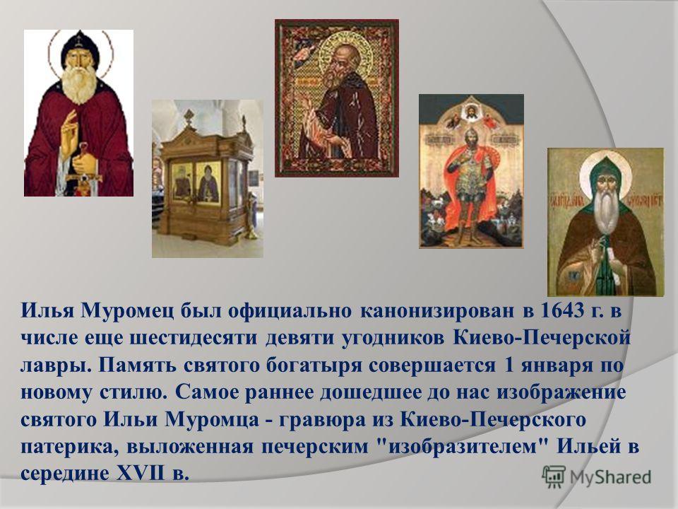 Эти останки богатыря до сих пор находятся на том же месте и являются неопровержимым доказательством реальности Ильи Муромца, который почитается святым Русской Православной церкви.
