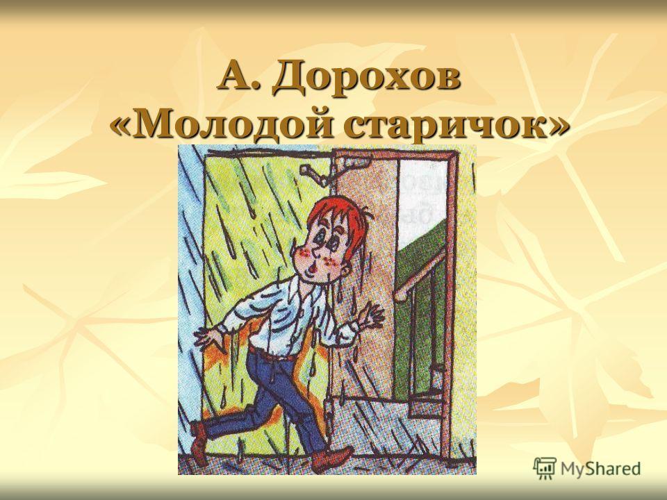 А. Дорохов «Молодой старичок»