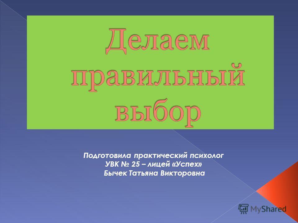 Подготовила практический психолог УВК 25 – лицей «Успех» Бычек Татьяна Викторовна