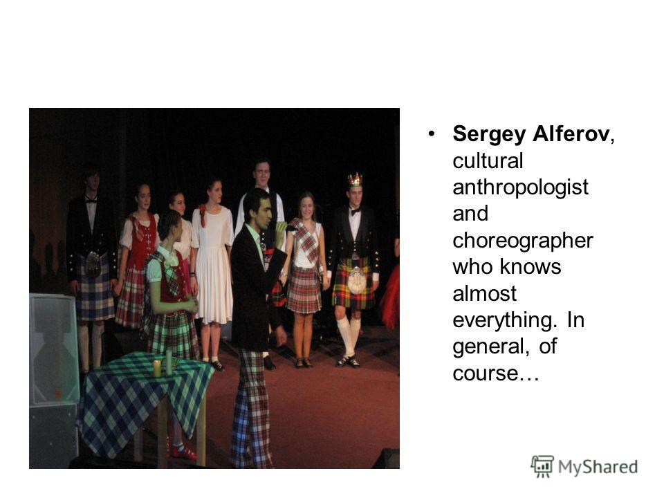 Sergey Alferov, cultural anthropologist and choreographer who knows almost everything. In general, of course…
