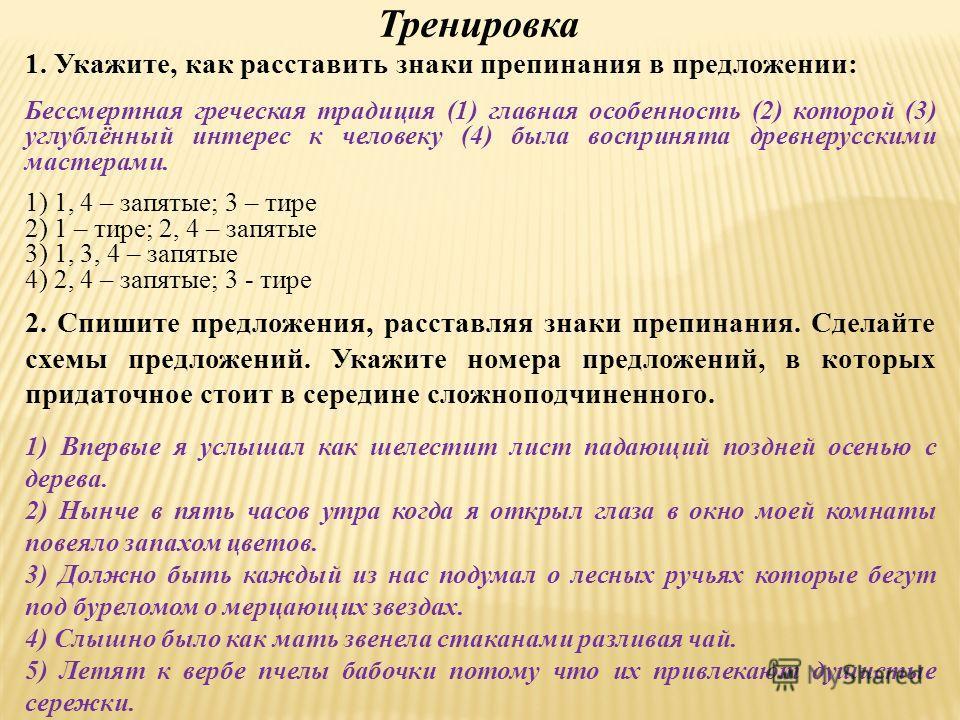 Тренировка 1. Укажите, как расставить знаки препинания в предложении: Бессмертная греческая традиция (1) главная особенность (2) которой (3) углублённый интерес к человеку (4) была воспринята древнерусскими мастерами. 1) 1, 4 – запятые; 3 – тире 2) 1