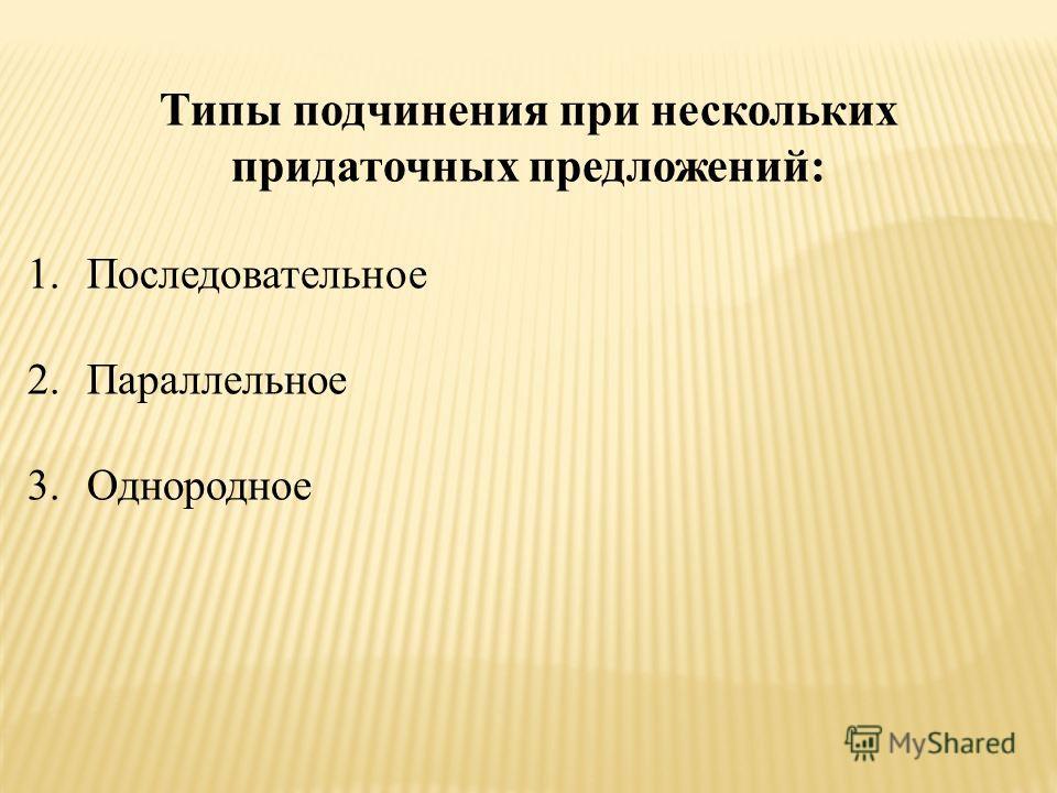 Типы подчинения при нескольких придаточных предложений: 1.Последовательное 2.Параллельное 3.Однородное