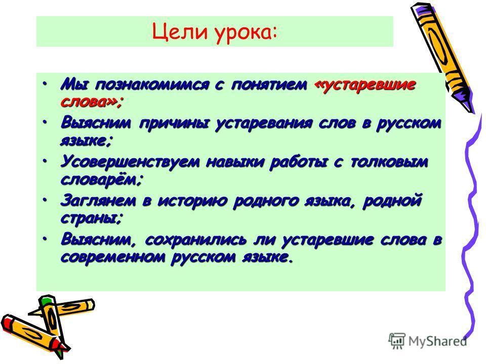 Урок русского языка в 5 классе о чем рассказывают устаревшие слова презентация
