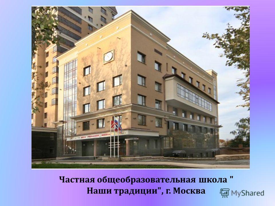 Частная общеобразовательная школа  Наши традиции , г. Москва