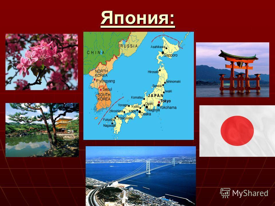 Япония:
