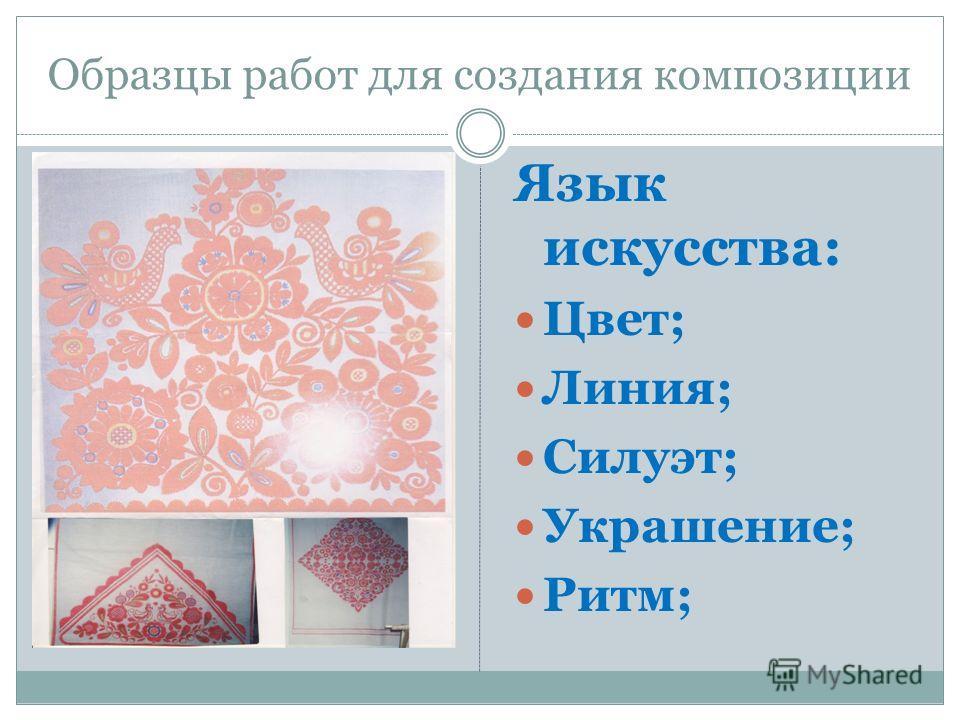 Образцы работ для создания композиции Язык искусства: Цвет; Линия; Силуэт; Украшение; Ритм;
