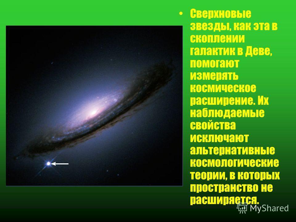 Сверхновые звезды, как эта в скоплении галактик в Деве, помогают измерять космическое расширение. Их наблюдаемые свойства исключают альтернативные космологические теории, в которых пространство не расширяется.