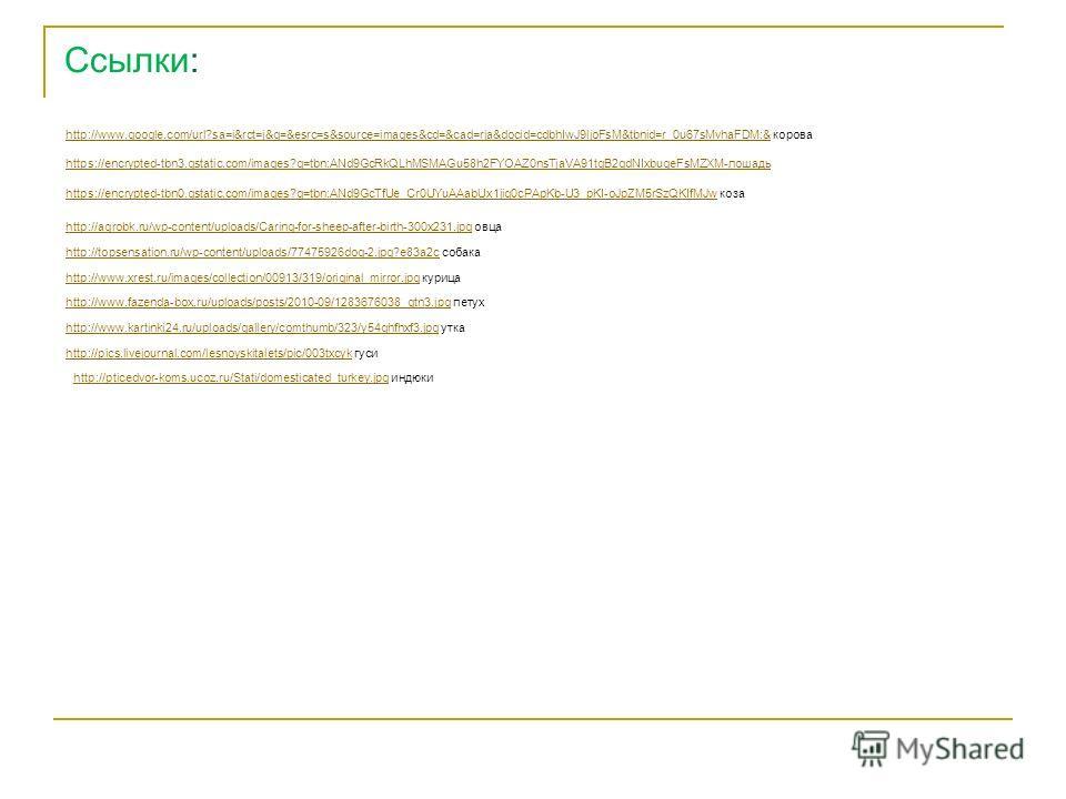 Ссылки: http://www.google.com/url?sa=i&rct=j&q=&esrc=s&source=images&cd=&cad=rja&docid=cdbhIwJ9ljoFsM&tbnid=r_0u67sMvhaFDM:&http://www.google.com/url?sa=i&rct=j&q=&esrc=s&source=images&cd=&cad=rja&docid=cdbhIwJ9ljoFsM&tbnid=r_0u67sMvhaFDM:& корова ht