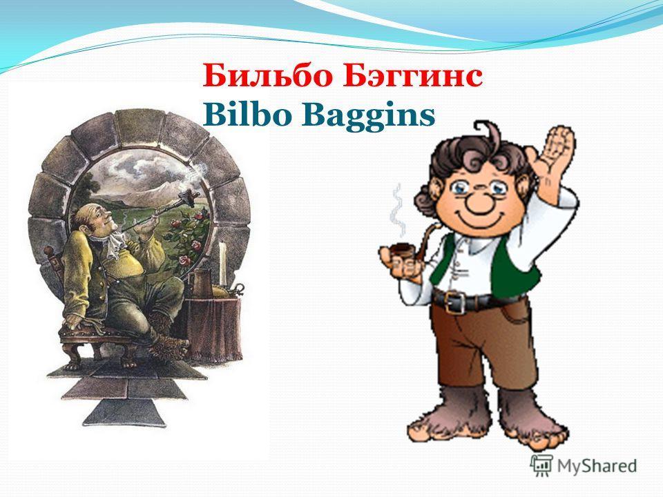 Бильбо Бэггинс Bilbo Baggins
