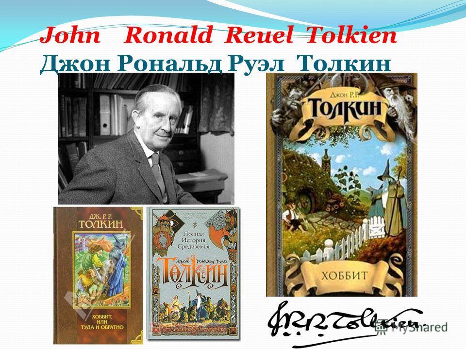 John Ronald Reuel Tolkien Джон Рональд Руэл Толкин