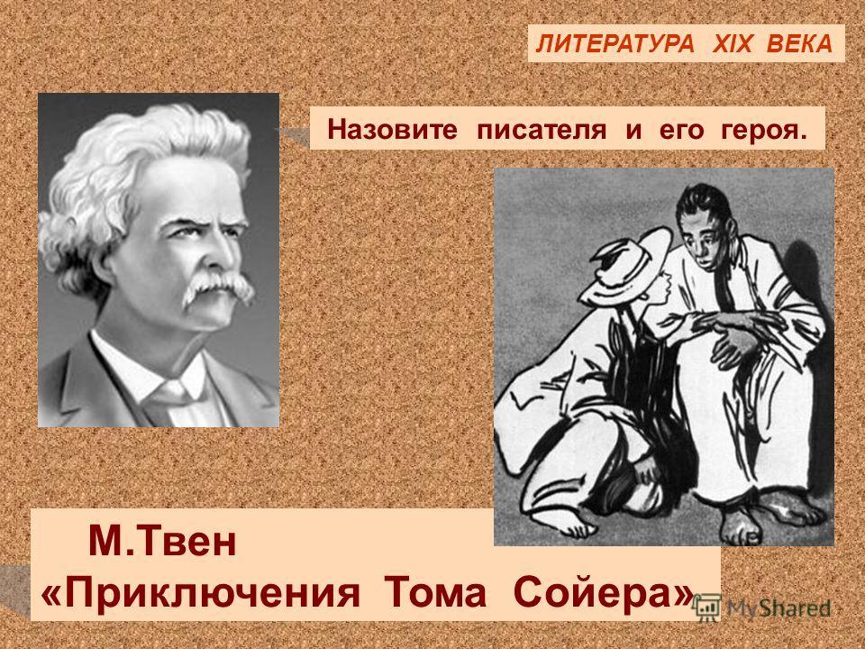 ЛИТЕРАТУРА XIX ВЕКА Д.В.Григорович Кто написал эту книгу?