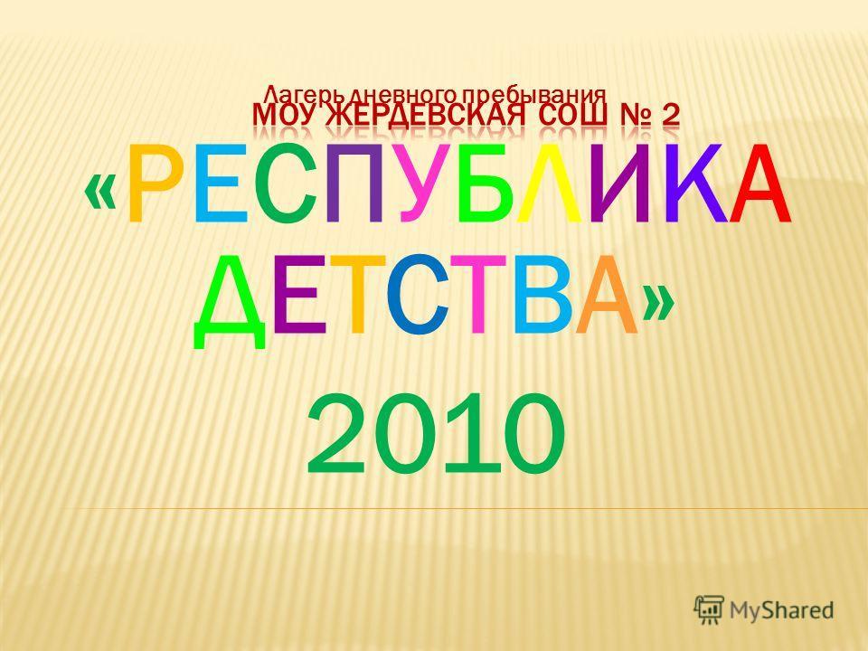 Лагерь дневного пребывания «РЕСПУБЛИКА ДЕТСТВА» 2010