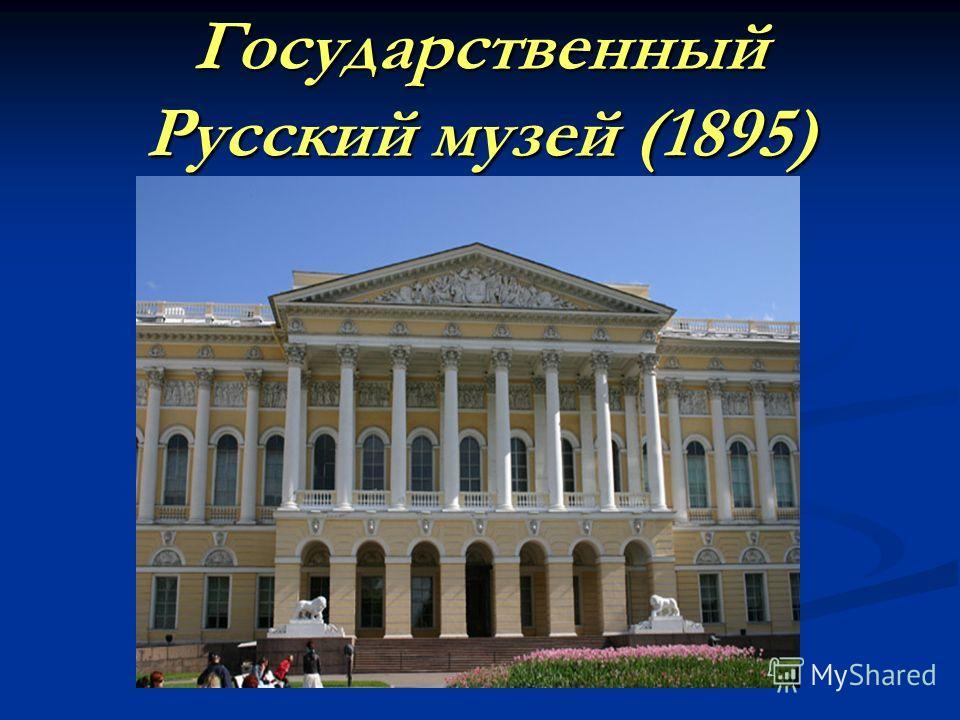 Государственный Русский музей (1895)