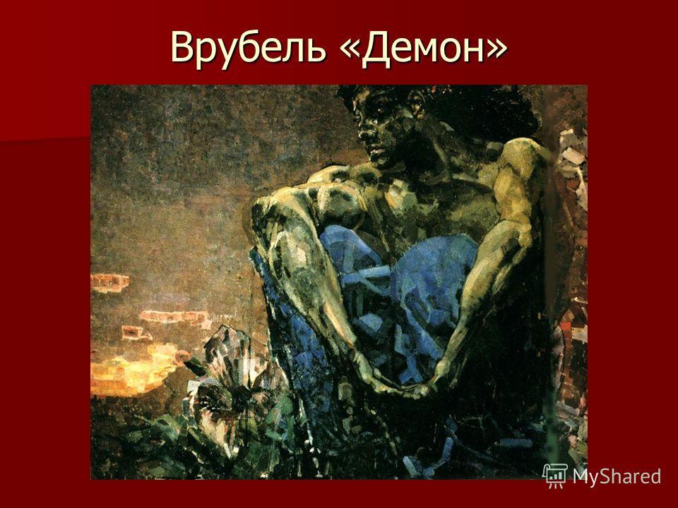Врубель «Демон»
