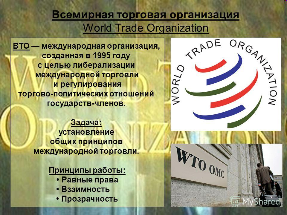 Международные Экономические Организации Презентация Скачать