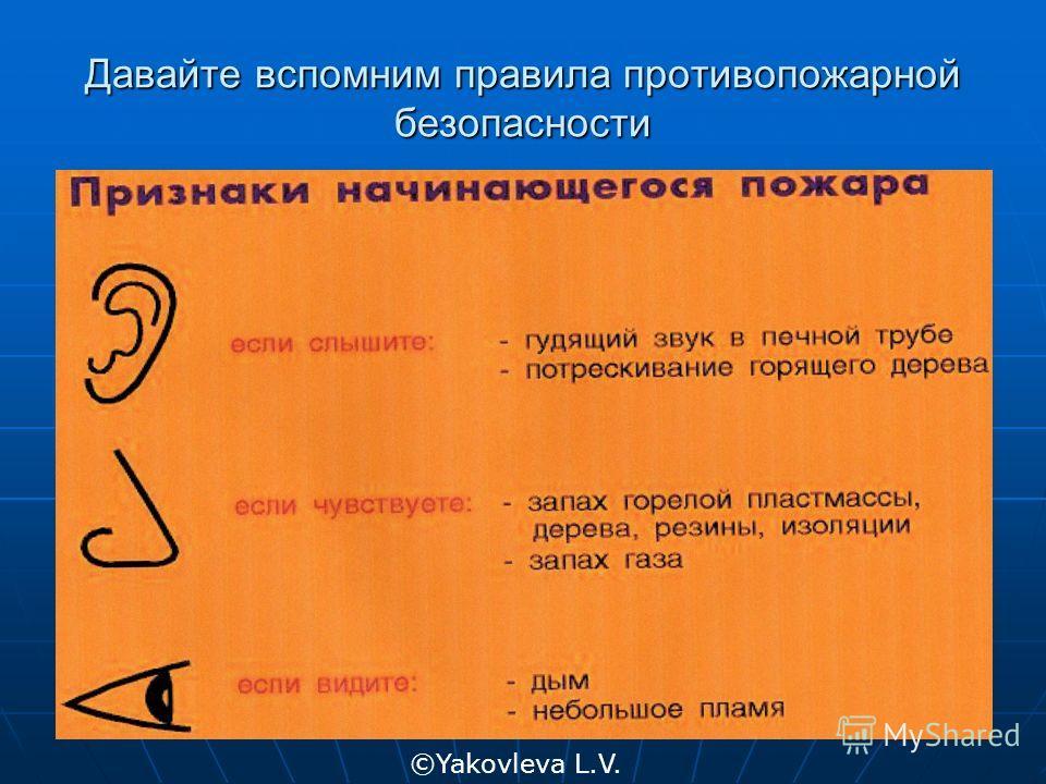 Давайте вспомним правила противопожарной безопасности ©Yakovleva L.V.