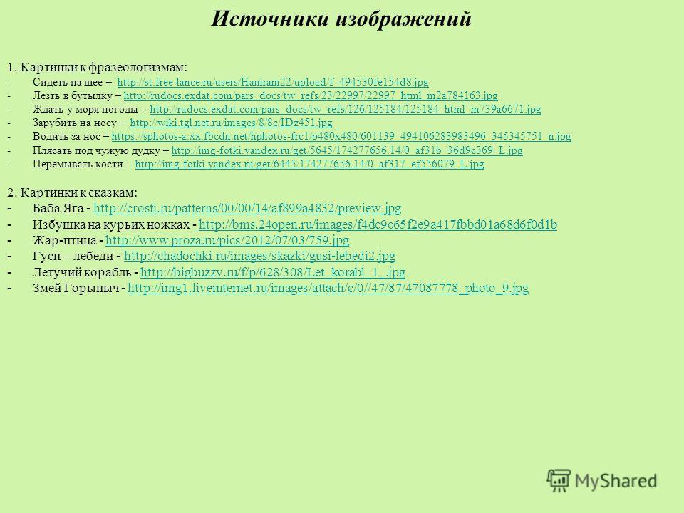 Жую ду Источники изображений 1. Картинки к фразеологизмам: -Сидеть на шее – http://st.free-lance.ru/users/Haniram22/upload/f_494530fe154d8.jpghttp://st.free-lance.ru/users/Haniram22/upload/f_494530fe154d8.jpg -Лезть в бутылку – http://rudocs.exdat.co