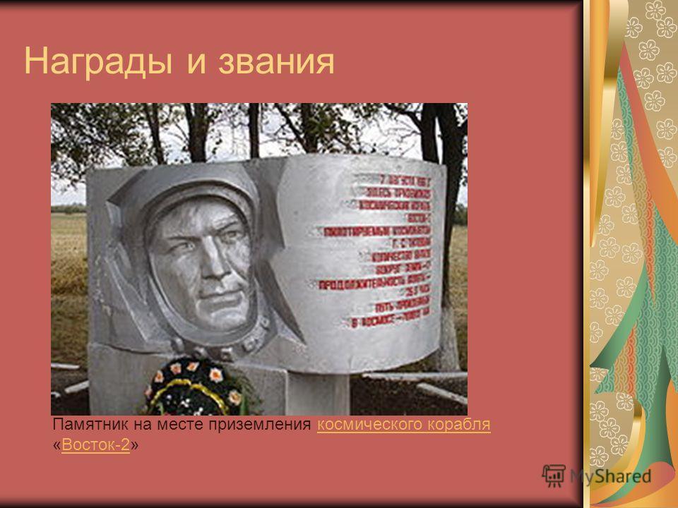 Награды и звания Памятник на месте приземления космического корабля «Восток-2»космического корабляВосток-2