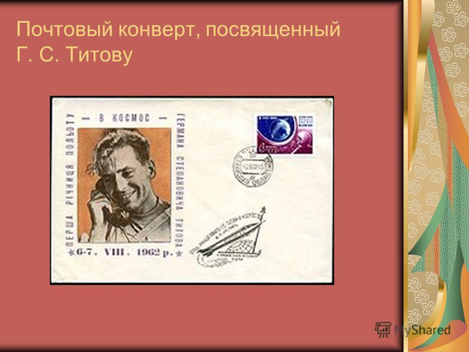 Почтовый конверт, посвященный Г. С. Титову