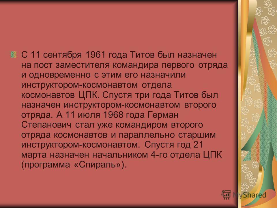 С 11 сентября 1961 года Титов был назначен на пост заместителя командира первого отряда и одновременно с этим его назначили инструктором-космонавтом отдела космонавтов ЦПК. Спустя три года Титов был назначен инструктором-космонавтом второго отряда. А