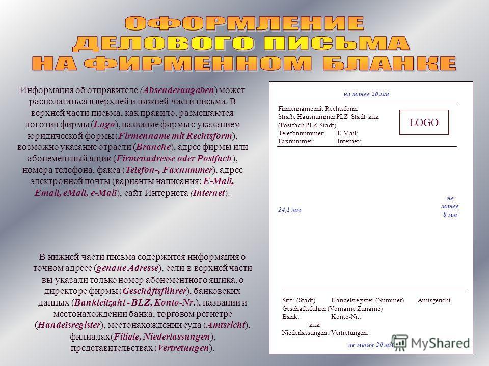 LOGO Firmenname mit Rechtsform Straße Hausnummer PLZ Stadt или (Postfach PLZ Stadt) Telefonnummer: E-Mail: Faxnummer: Internet: не менее 20 мм Sitz: (Stadt)Handelsregister (Nummer) Amtsgericht Geschäftsführer (Vorname Zuname) Bank:Konto-Nr.: или Nied
