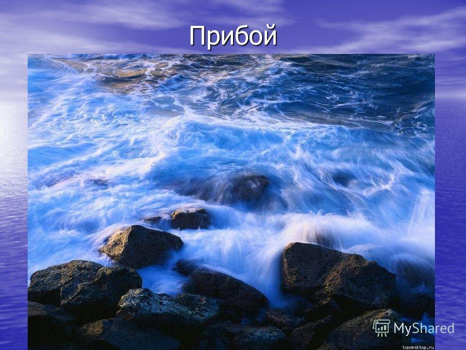 Длинные пологие волны называют зыбью