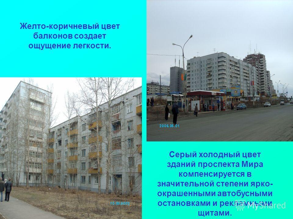 Желто-коричневый цвет балконов создает ощущение легкости. Серый холодный цвет зданий проспекта Мира компенсируется в значительной степени ярко- окрашенными автобусными остановками и рекламными щитами.