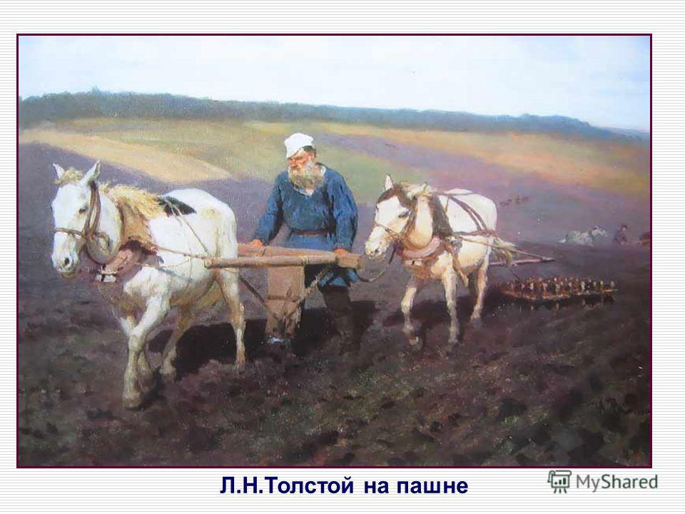 Л.Н.Толстой на пашне
