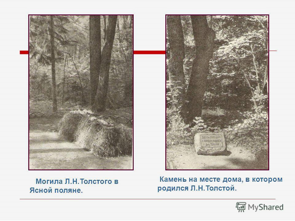 Могила Л.Н.Толстого в Ясной поляне. Камень на месте дома, в котором родился Л.Н.Толстой.