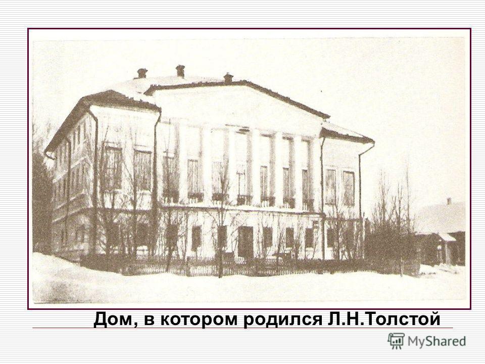 Дом, в котором родился Л.Н.Толстой