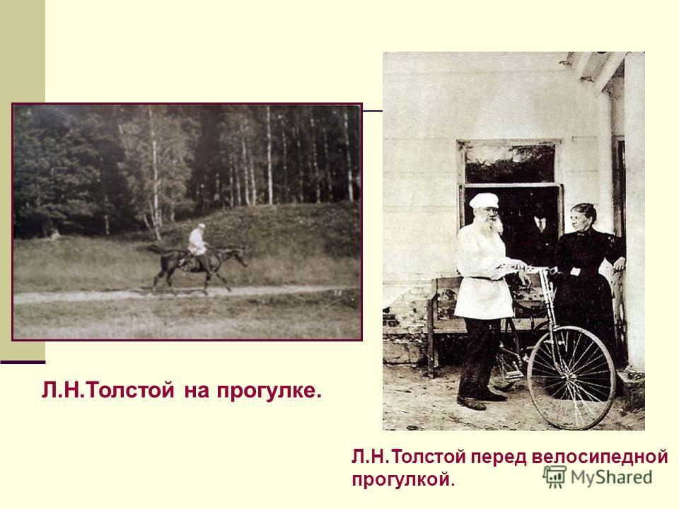 Л.Н.Толстой на прогулке. Л.Н.Толстой перед велосипедной прогулкой.
