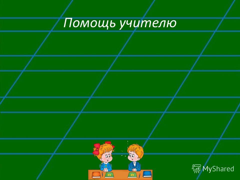 Помощь учителю