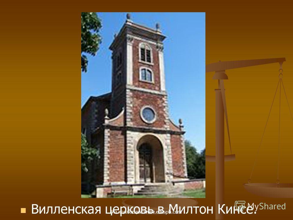 Вилленская церковь в Милтон Кинсе. Из коллекции www.eduspb.com