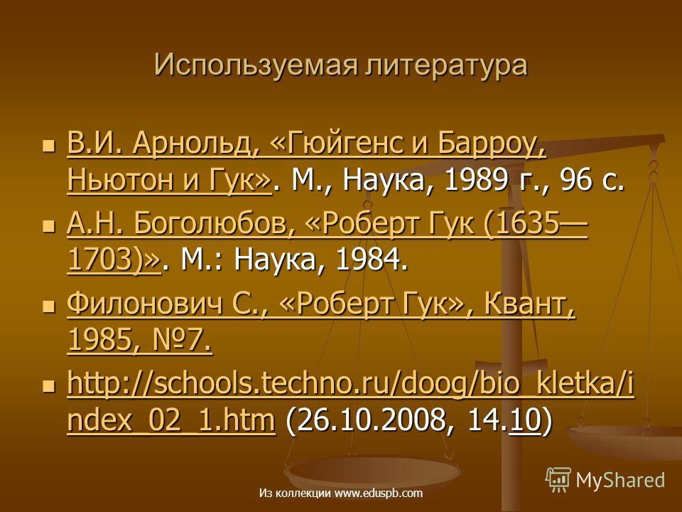 Используемая литература В.И. Арнольд, «Гюйгенс и Барроу, Ньютон и Гук». М., Наука, 1989 г., 96 с. В.И. Арнольд, «Гюйгенс и Барроу, Ньютон и Гук». М., Наука, 1989 г., 96 с. В.И. Арнольд, «Гюйгенс и Барроу, Ньютон и Гук» В.И. Арнольд, «Гюйгенс и Барроу