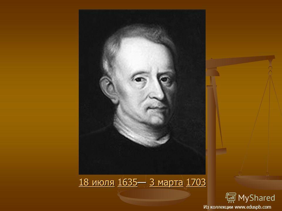 18 июля18 июля 1635 3 марта 1703 16353 марта1703 18 июля16353 марта1703 Из коллекции www.eduspb.com