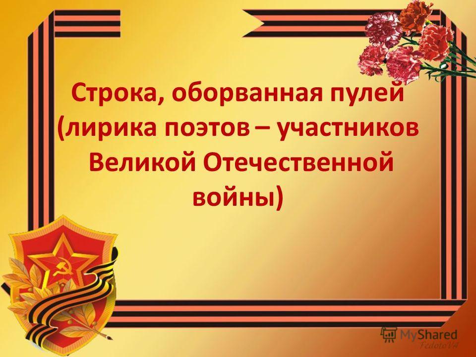 Строка, оборванная пулей (лирика поэтов – участников Великой Отечественной войны)