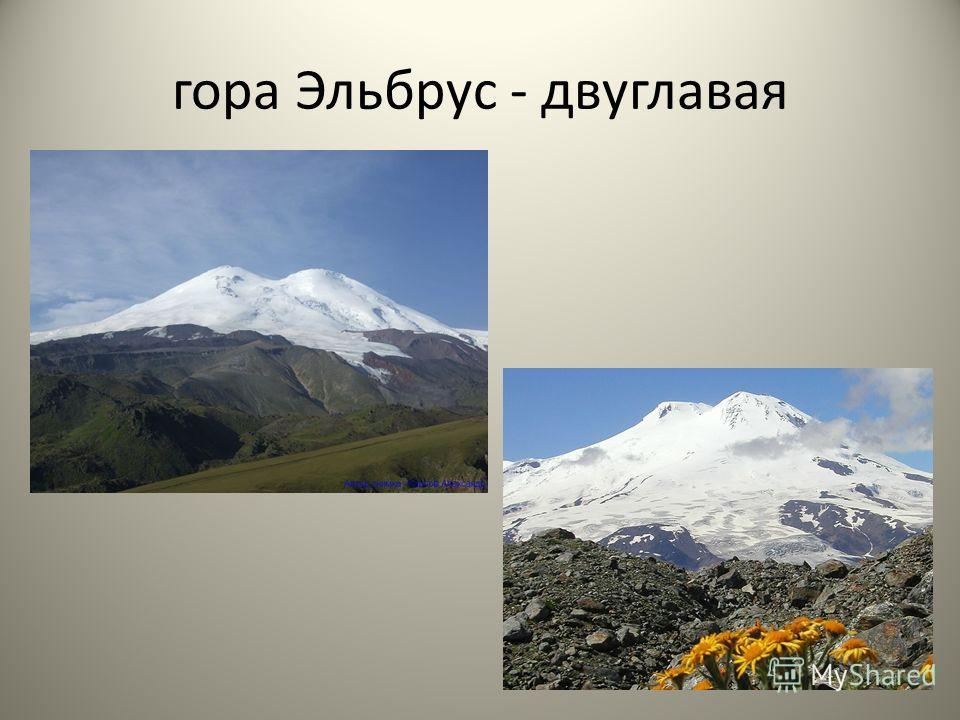 гора Эльбрус - двуглавая