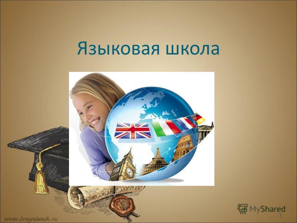 Языковая школа 1