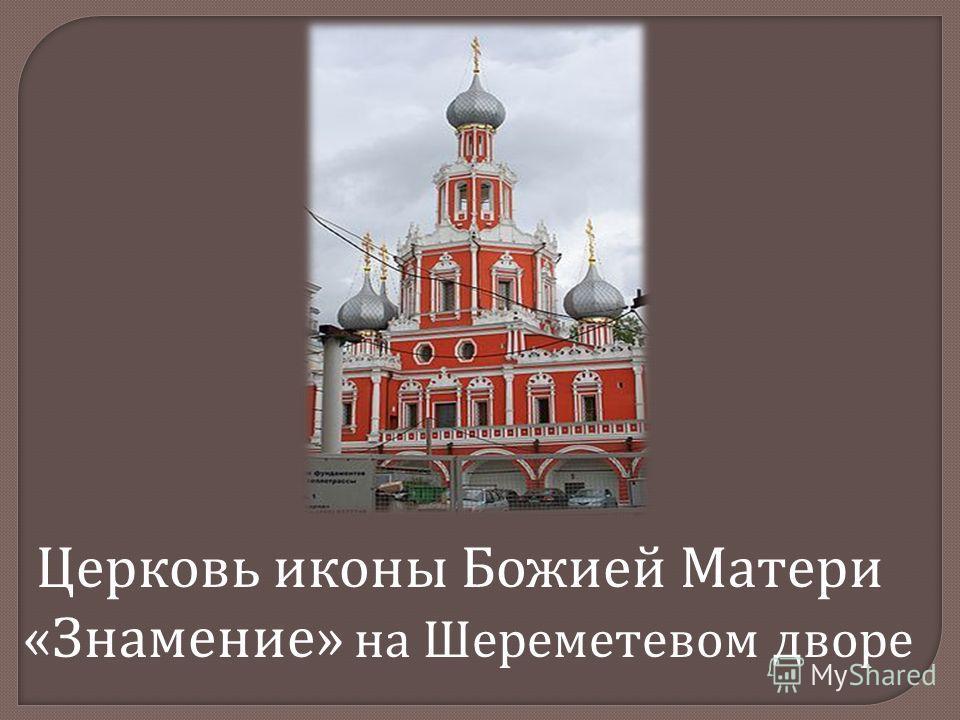 Церковь иконы Божией Матери « Знамение » на Шереметевом дворе
