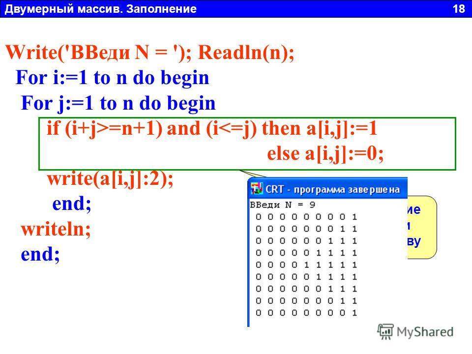 Двумерный массив. Заполнение 18 Заполнить произвольный массив размером N x N (N=n+1) and (i